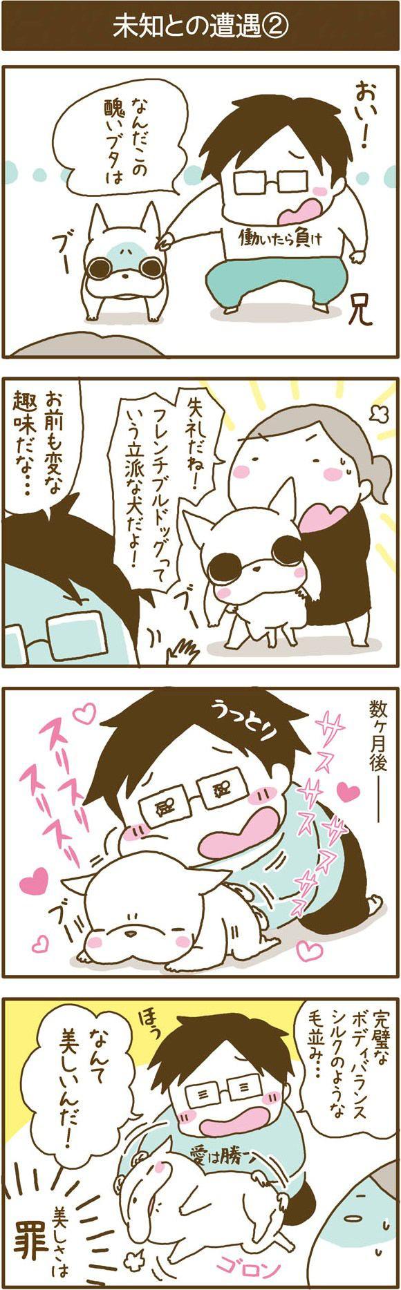 フレブルこくぼ第7話