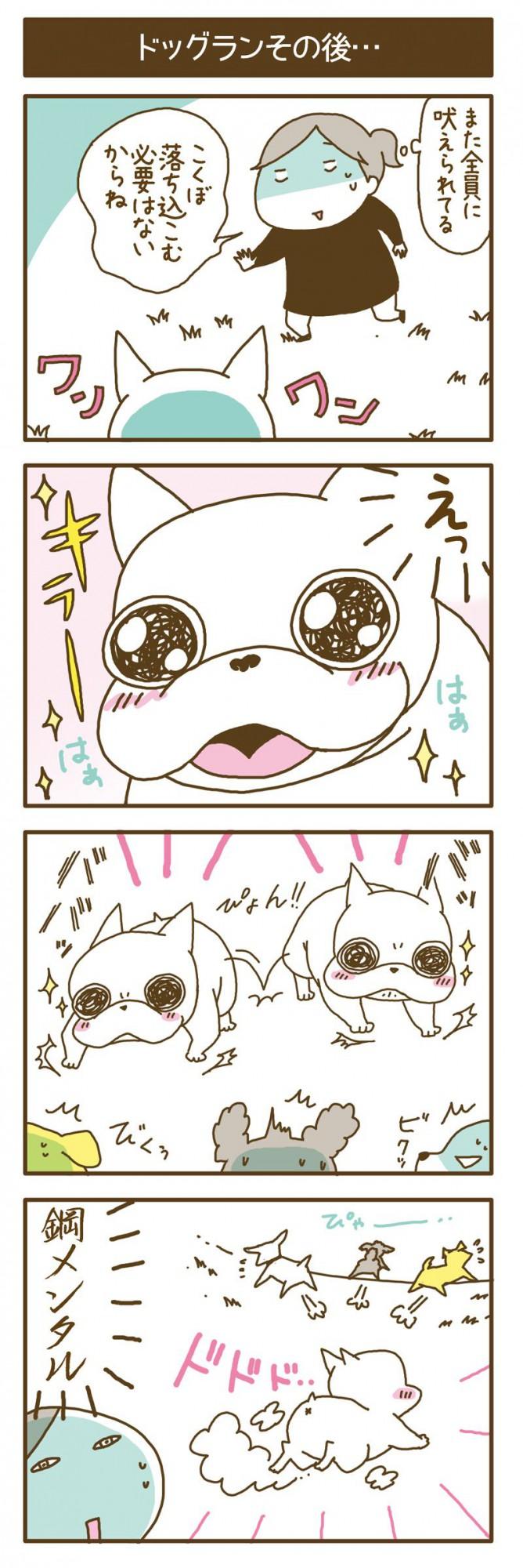 フレブルこくぼとゆかいな下僕たち【第47話】