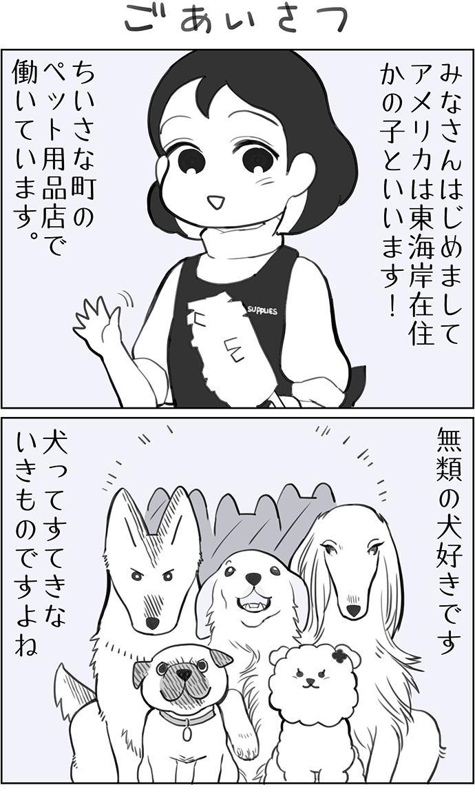 くりかのこ アメリカ犬暮らし 第1話1枚目
