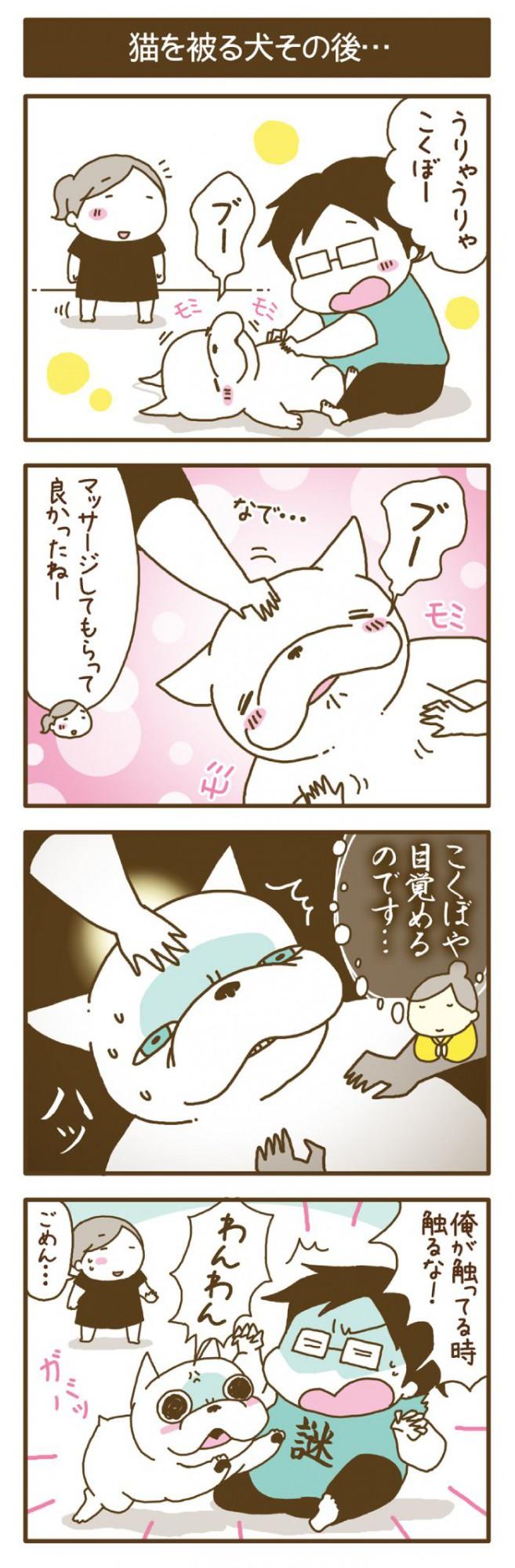 フレブルこくぼとゆかいな下僕たち【第55話】