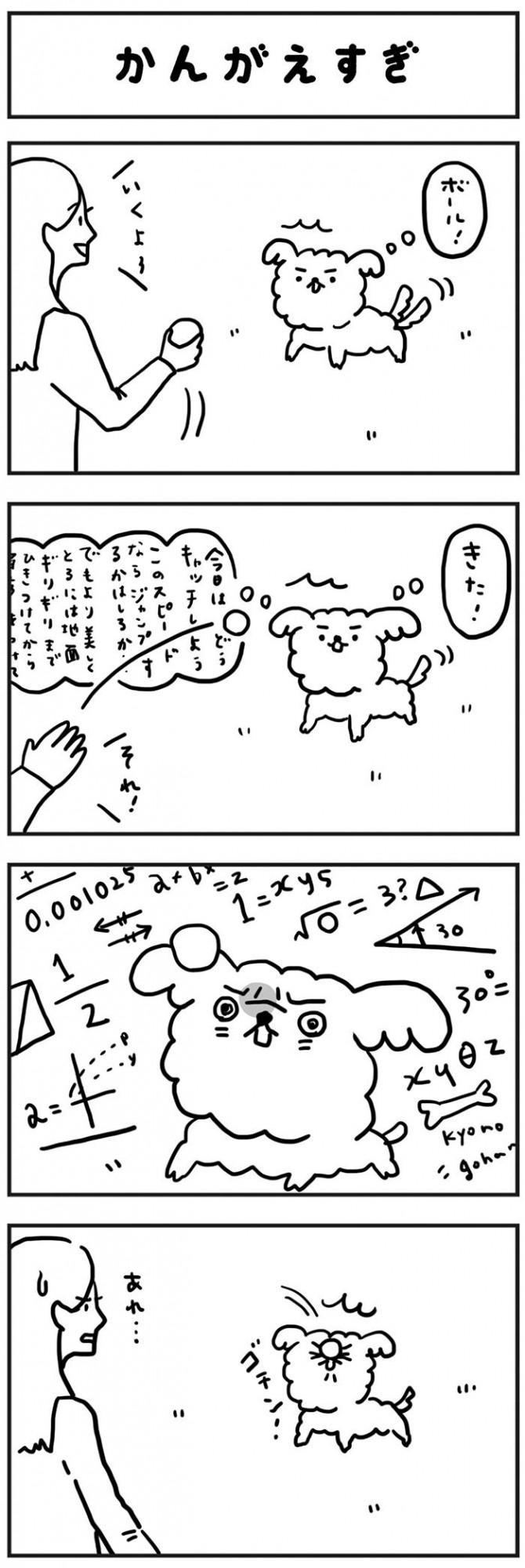 がんばれ もこたろう【第96話】