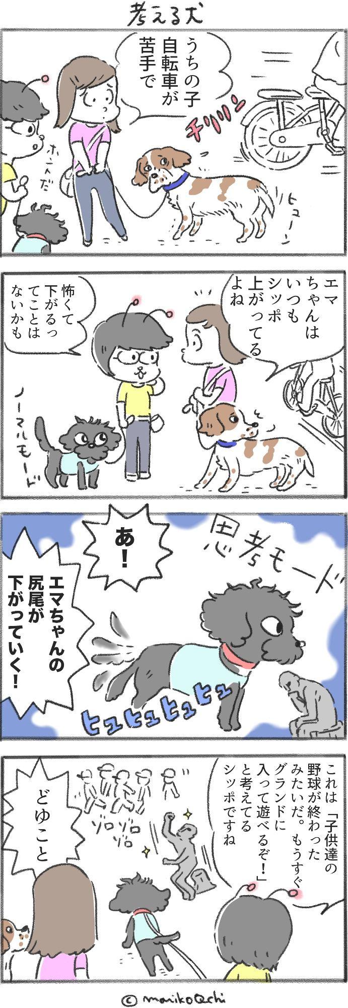 犬と暮らせば第22話