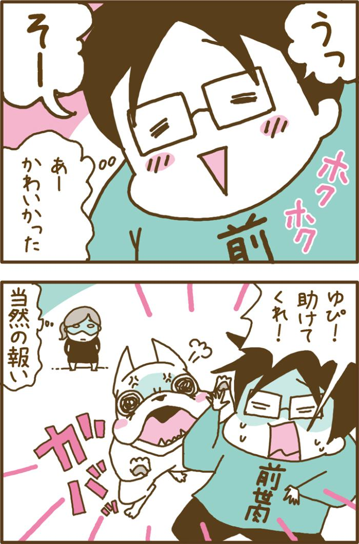 フレブルこくぼ第37話2枚目