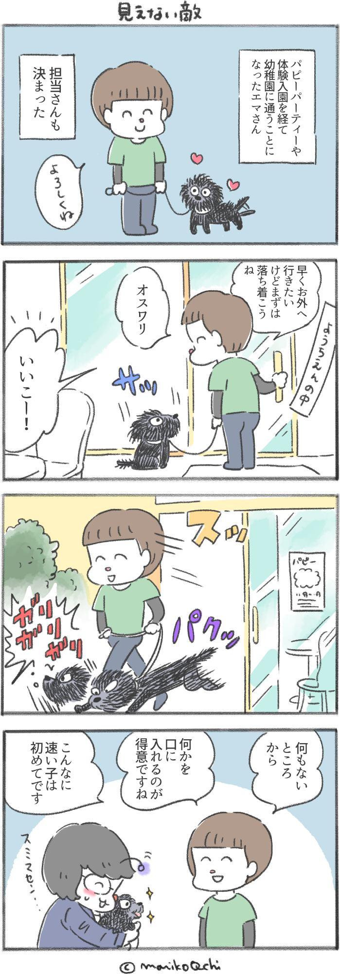 犬と暮らせば第142話