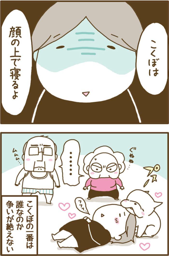 フレブルこくぼ第22話2枚目