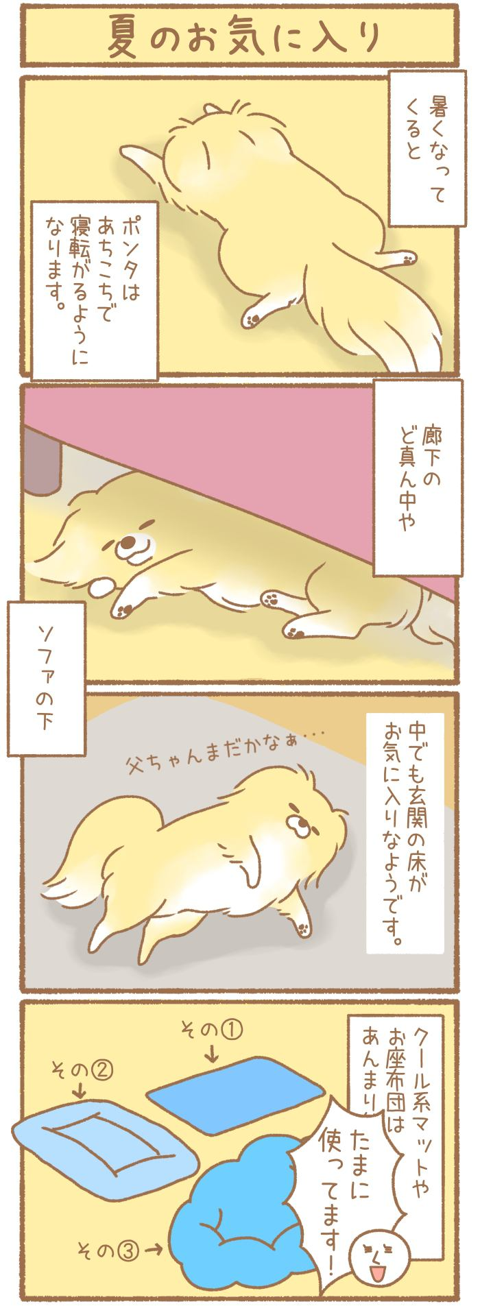 ただの犬好きです。【第111話】