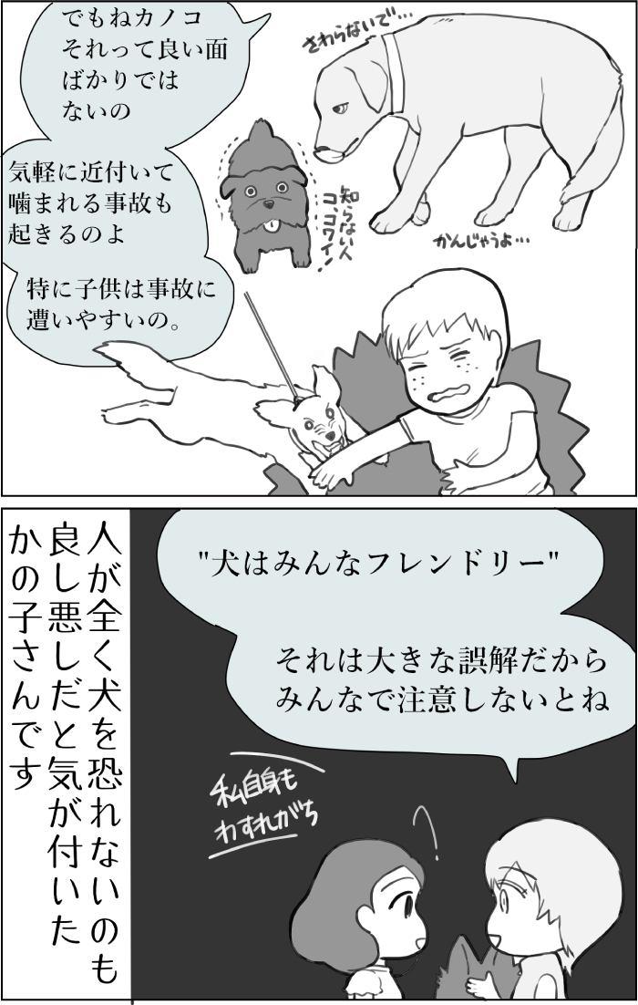 くりかのこ アメリカ犬暮らし第23話2枚目