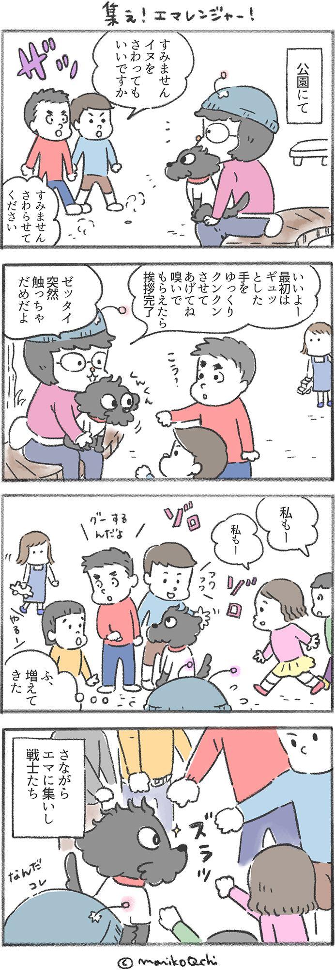 犬と暮らせば第70話