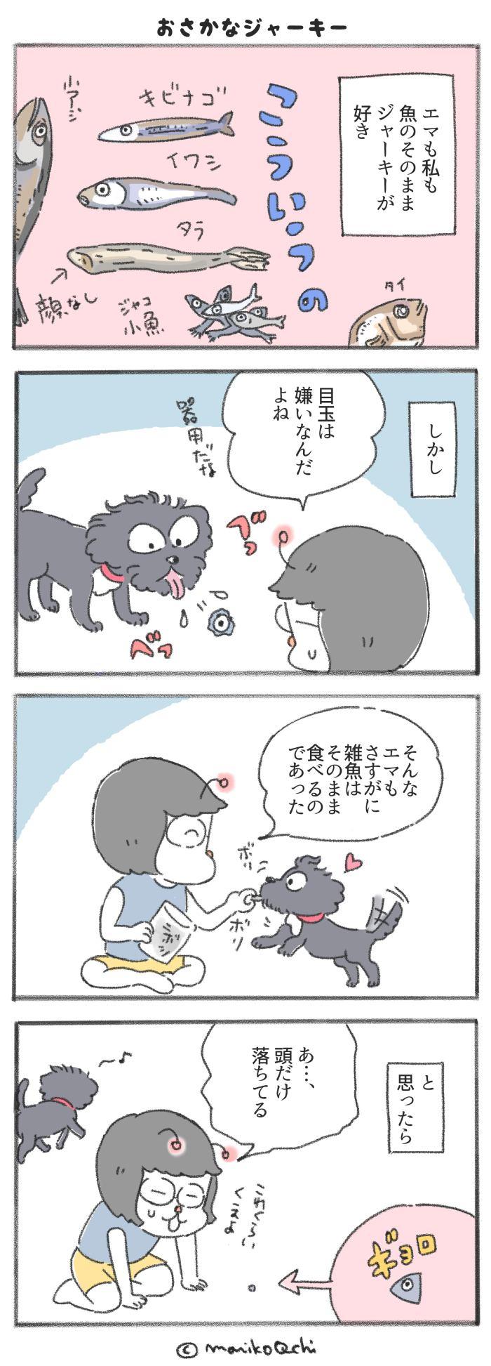 犬と暮らせば【第212話】