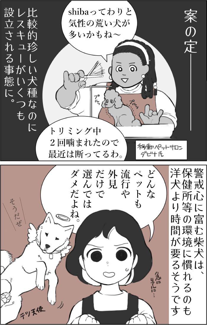 くりかのこ アメリカ犬暮らし第28話2枚目