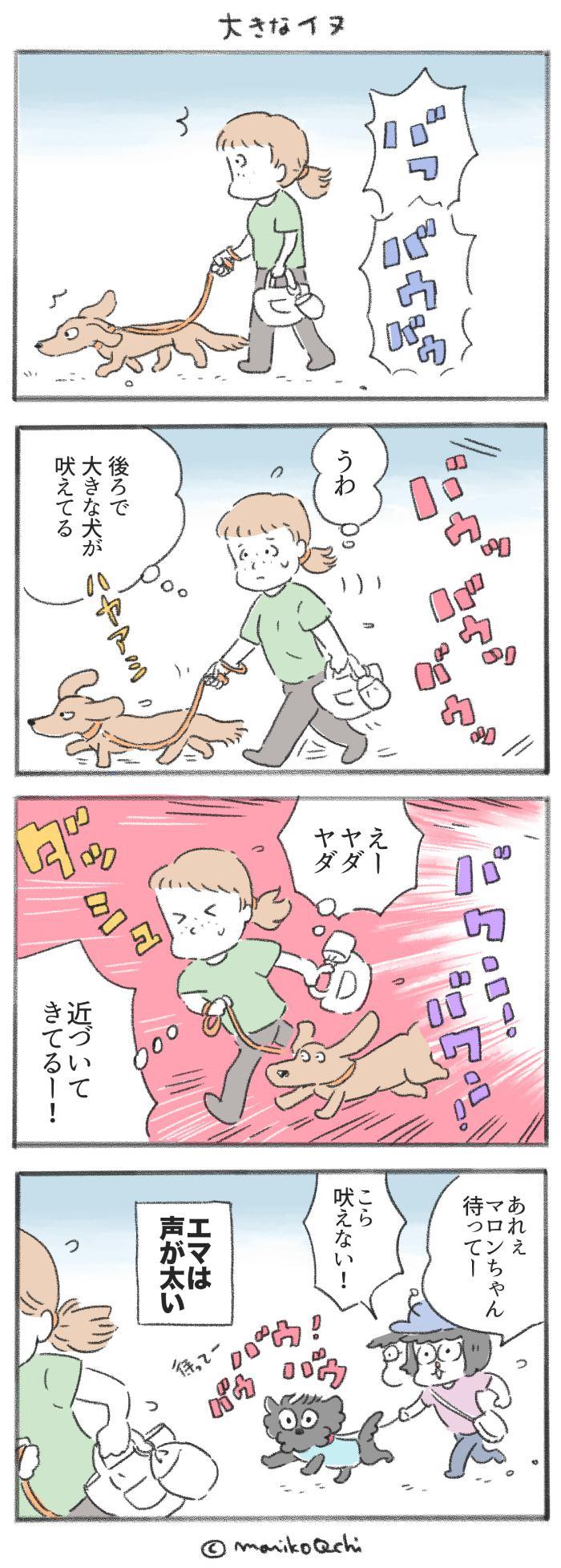 犬と暮らせば【第230話】