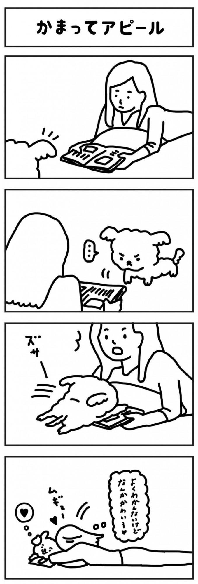 がんばれ もこたろう【第103話】