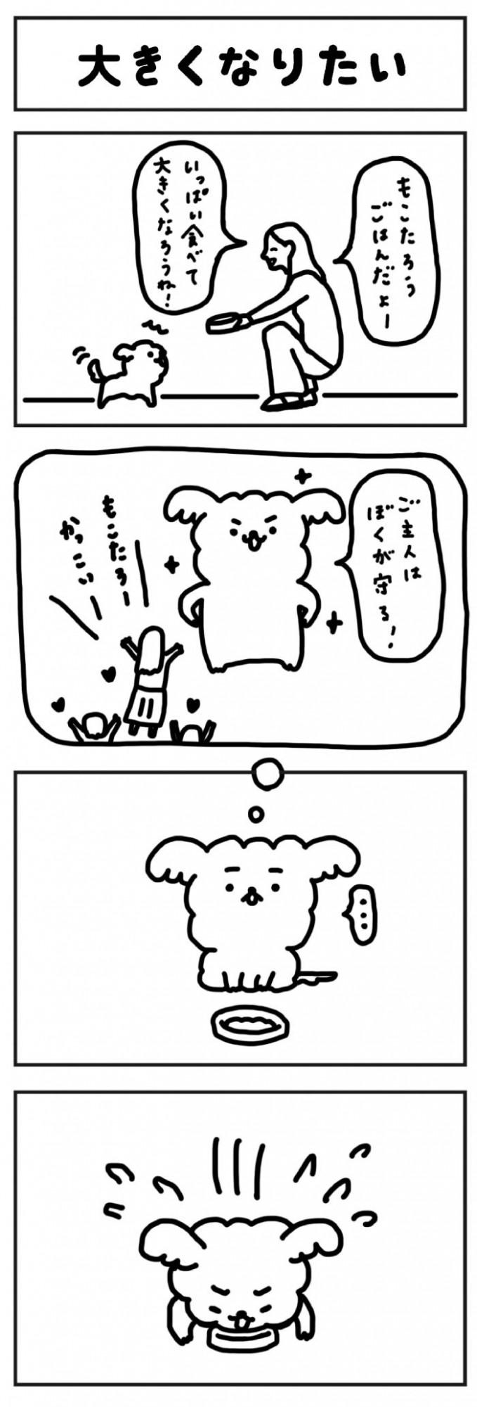 がんばれ もこたろう【第101話】