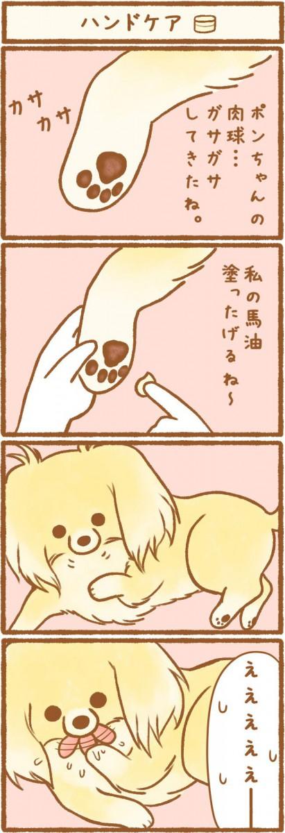 ただの犬好きです。3話