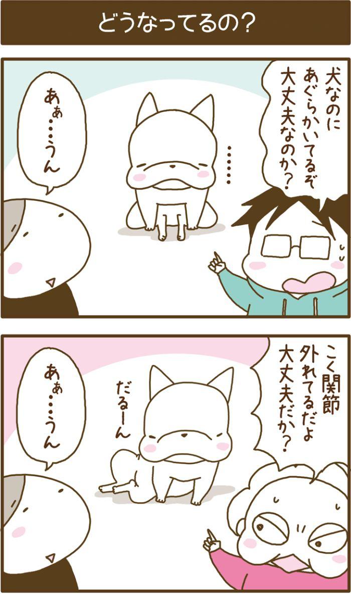フレブルこくぼ第42話1枚目