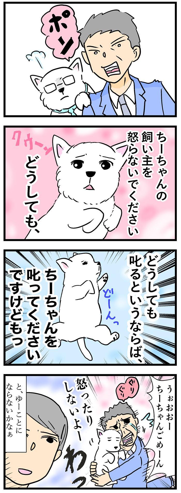 ちーちゃんですけどもっ94-2