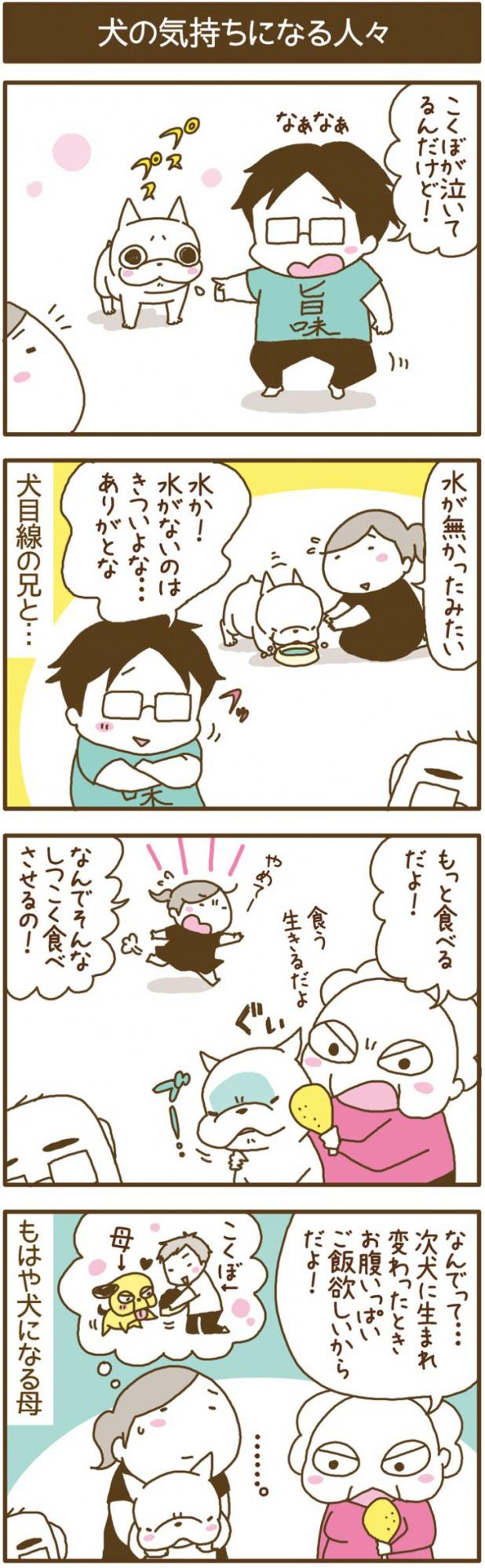 フレブルこくぼとゆかいな下僕たち【第48話】