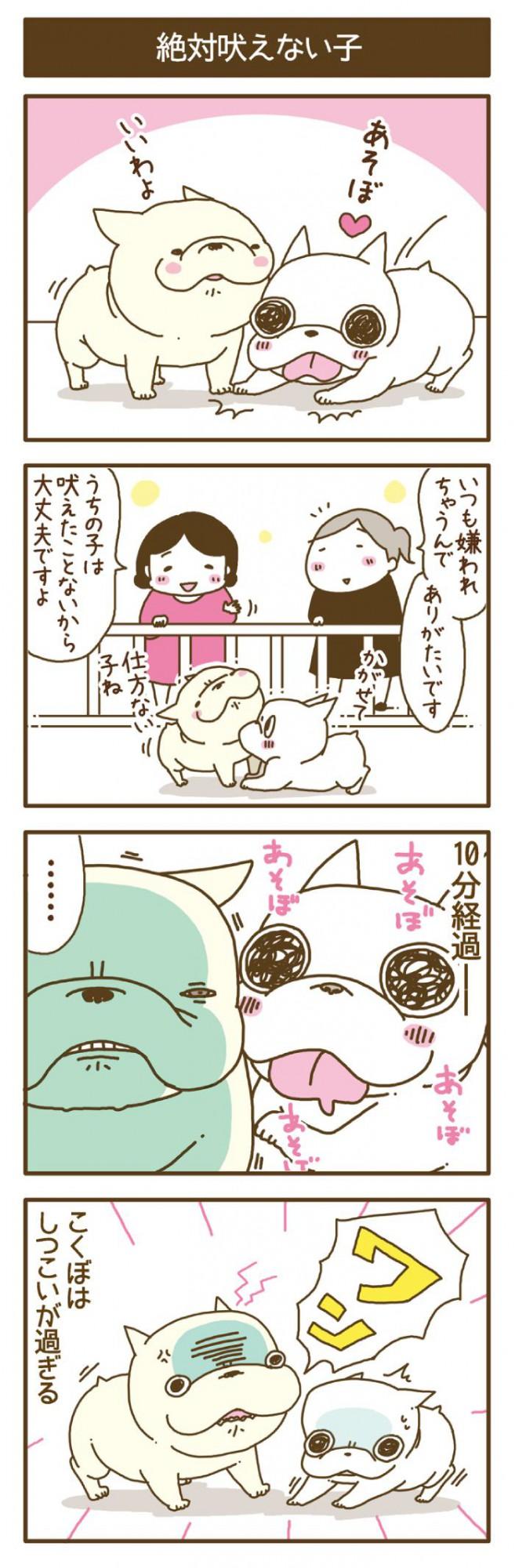 フレブルこくぼとゆかいな下僕たち【第52話】