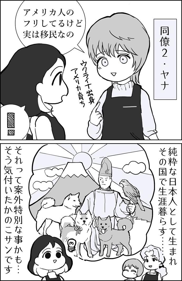 くりかのこ アメリカ犬暮らし 第4話2枚目