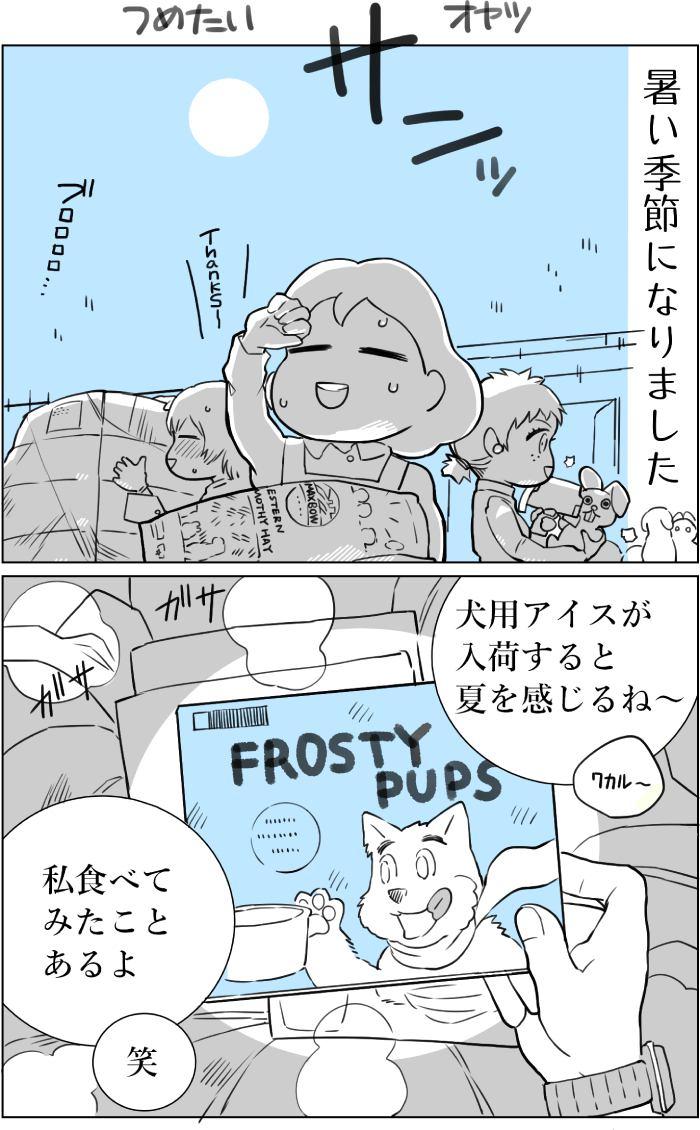 くりかのこ アメリカ犬暮らし第29話1枚目