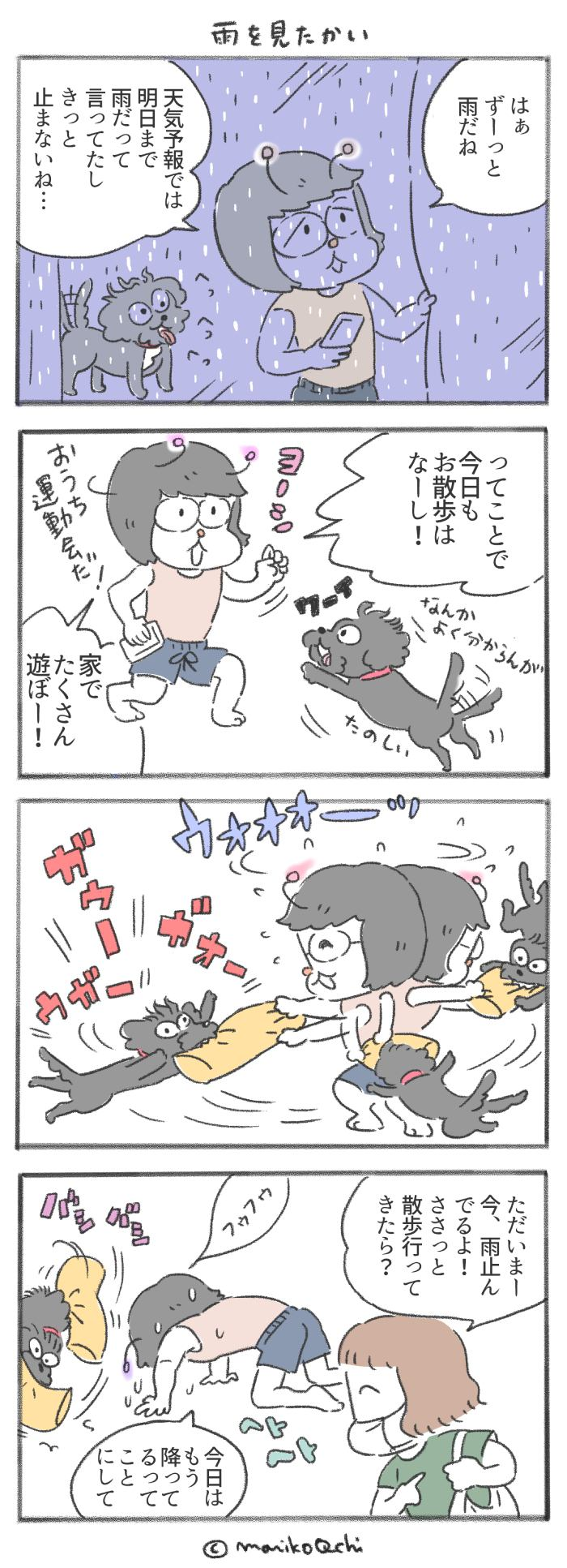 犬と暮らせば【第220話】