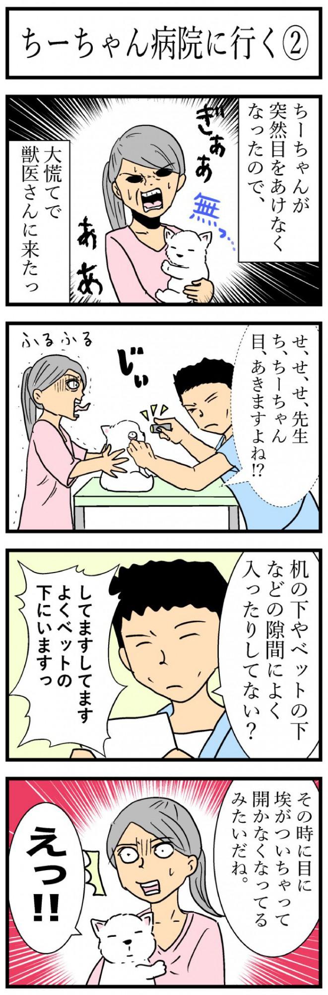 ちーちゃんですけどもっ【第109話】