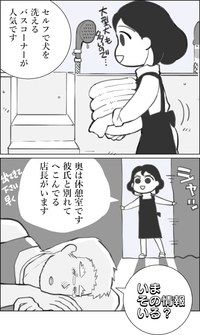 くりかのこ アメリカ犬暮らし第19話2枚目