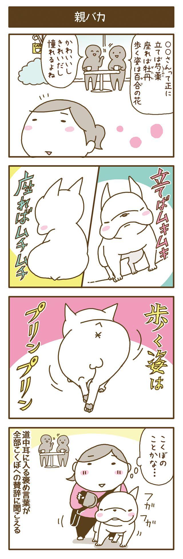 フレブルこくぼ第18話