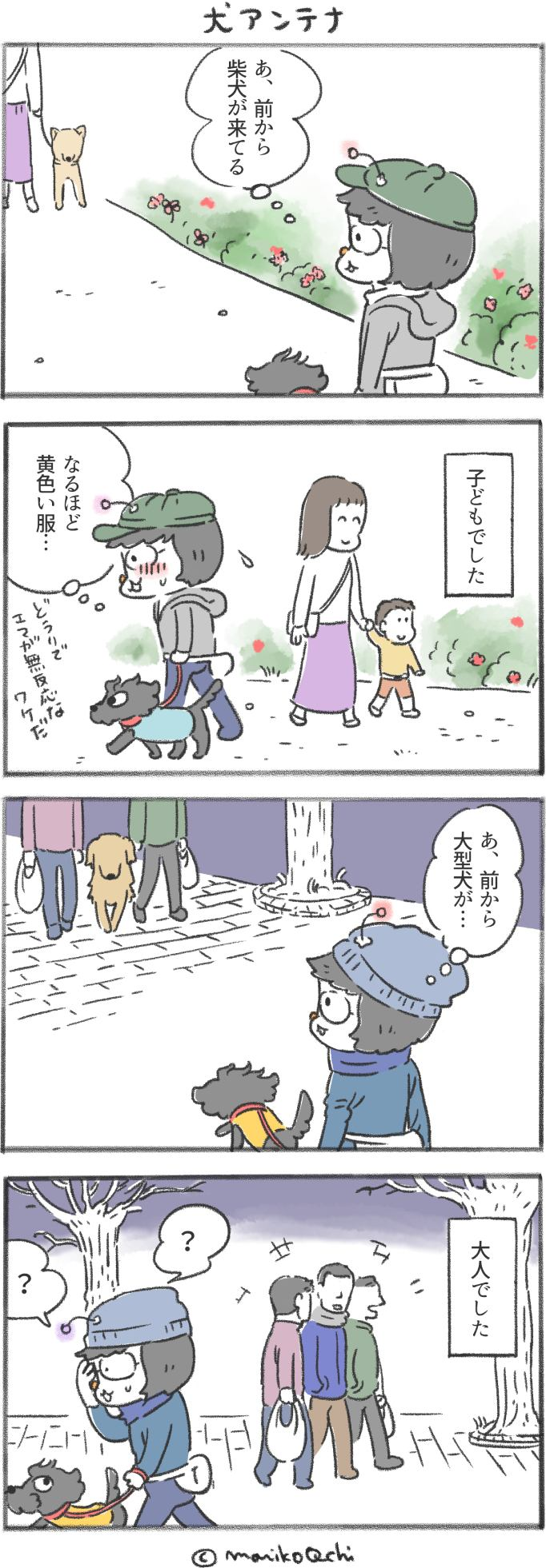 犬と暮らせば第76話