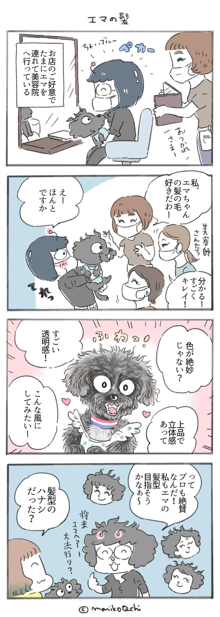 犬と暮らせば【第232話】