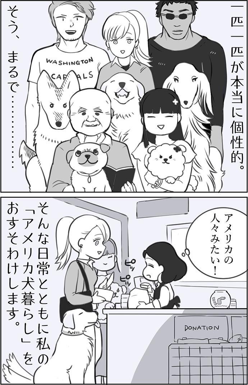 くりかのこ アメリカ犬暮らし 第1話2枚目