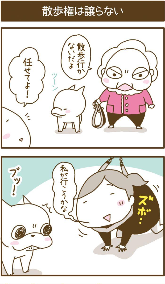 フレブルこくぼ第41話1枚目