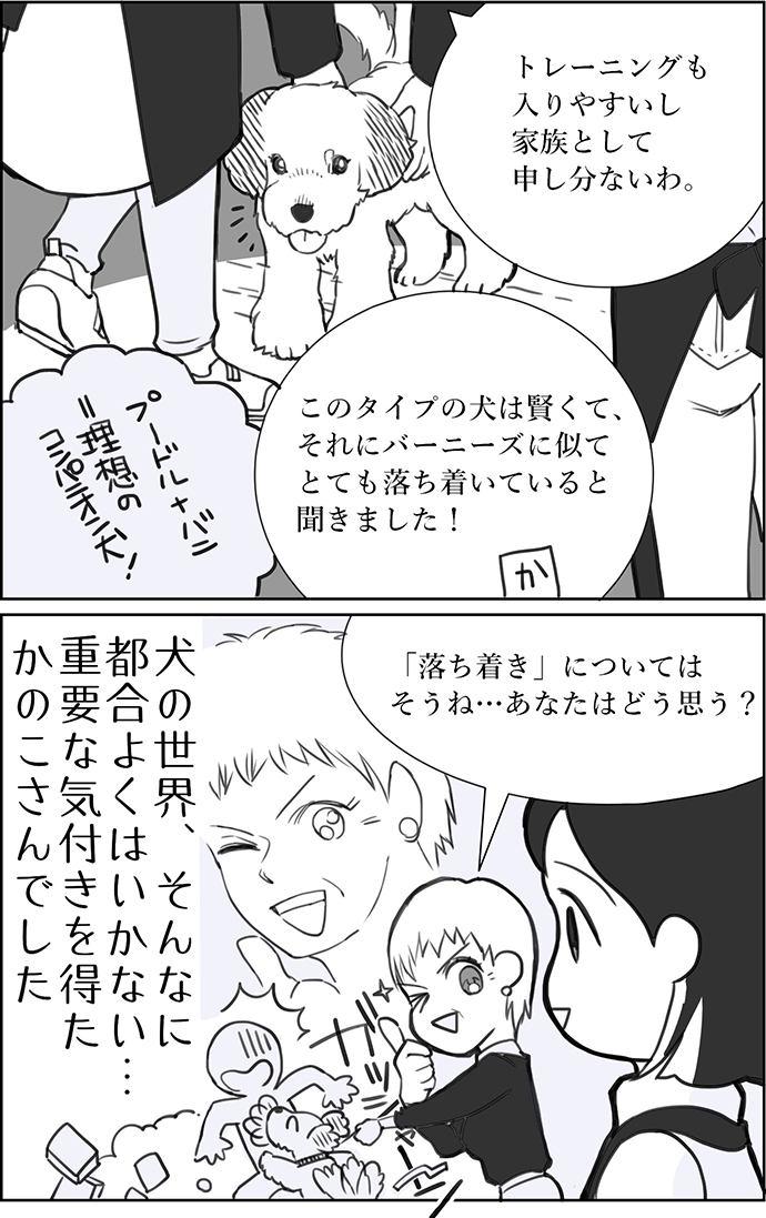 くりかのこ アメリカ犬暮らし 第3話2枚目