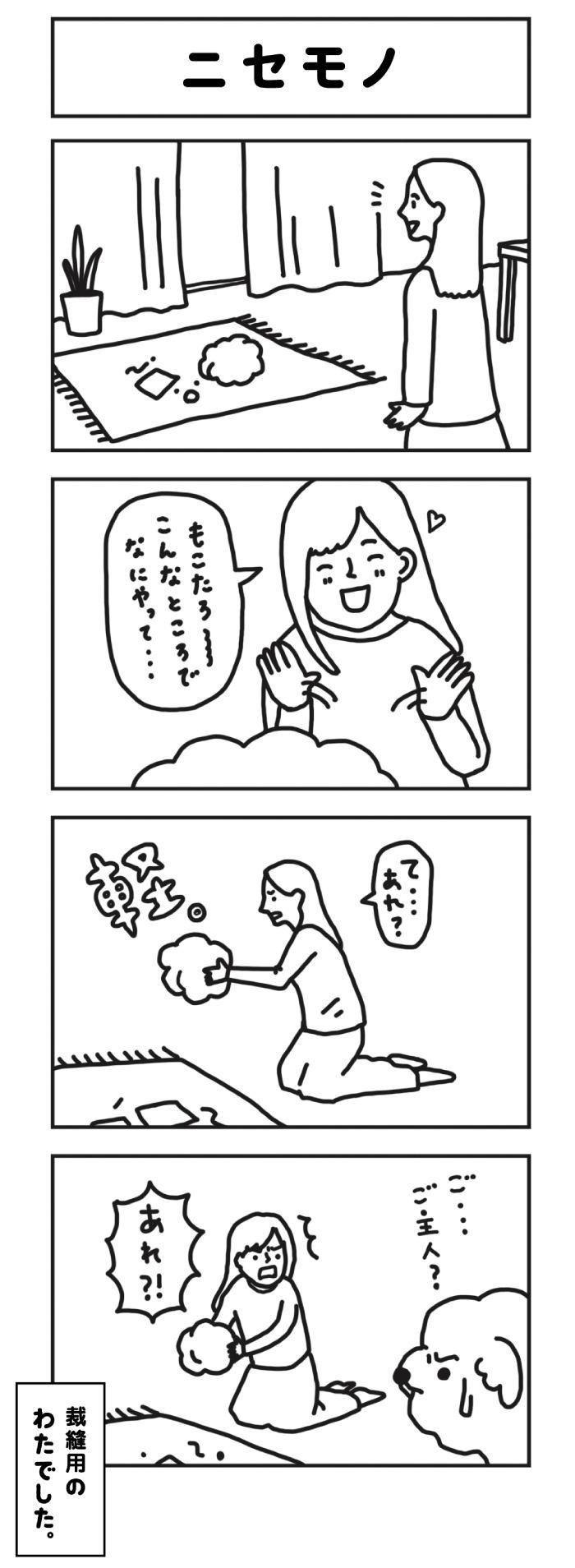 がんばれ もこたろう【第99話】