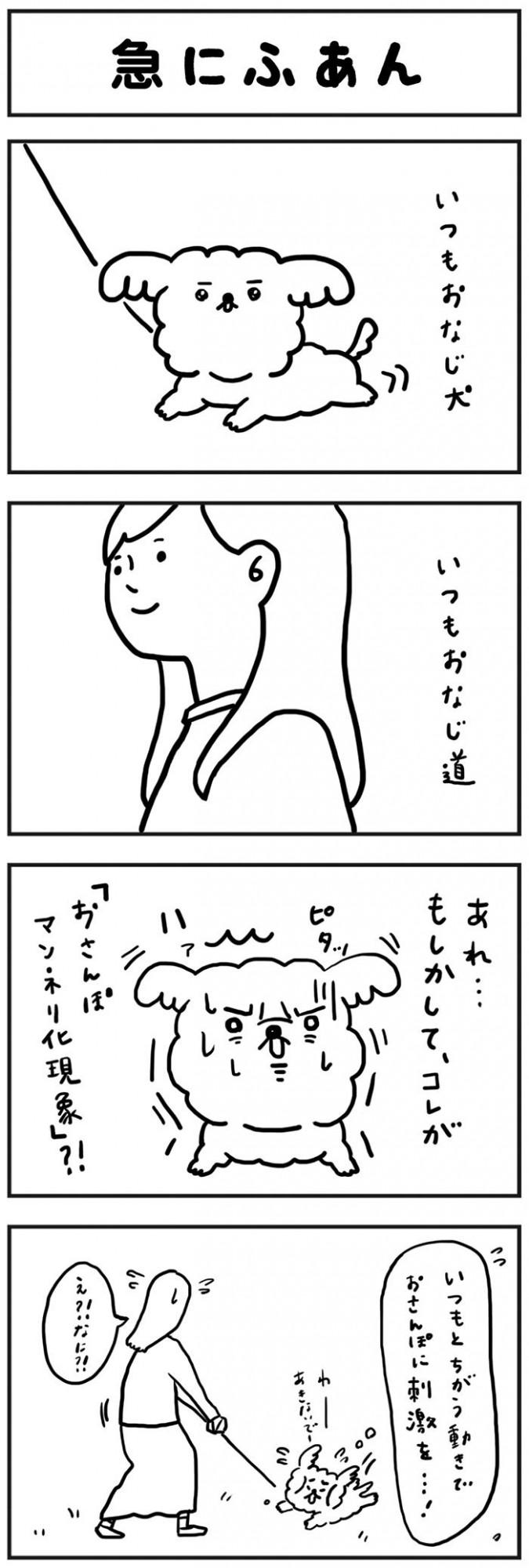 がんばれ もこたろう【第94話】