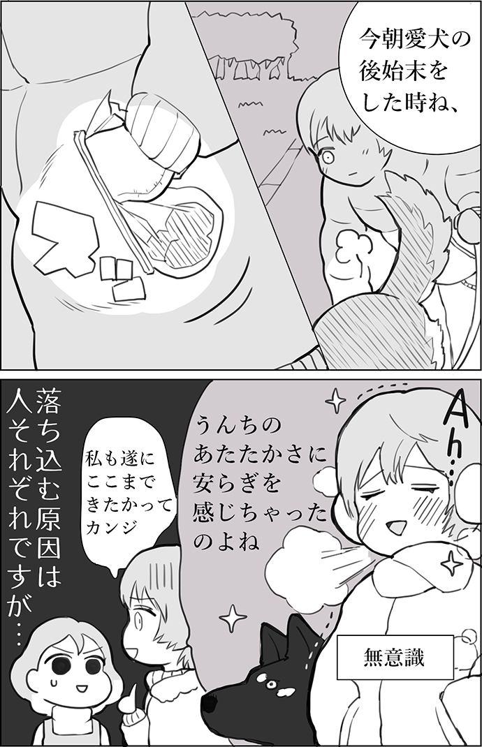 くりかのこ アメリカ犬暮らし 第5話2枚目