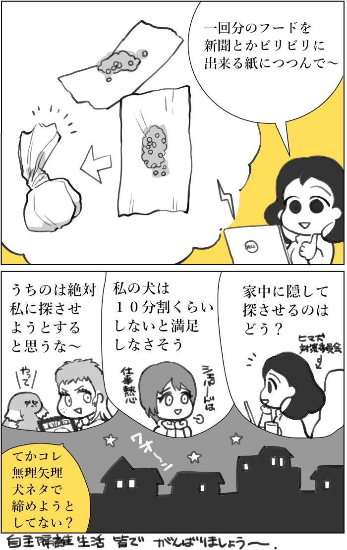 くりかのこ アメリカ犬暮らし第13話2枚目