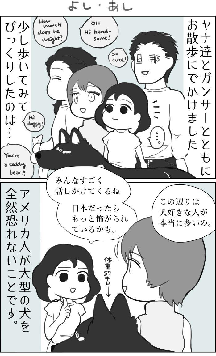 くりかのこ アメリカ犬暮らし第23話1枚目