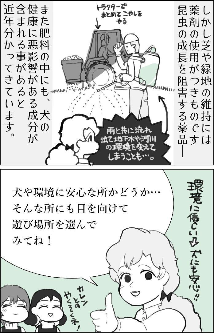 くりかのこ アメリカ犬暮らし第12話2枚目