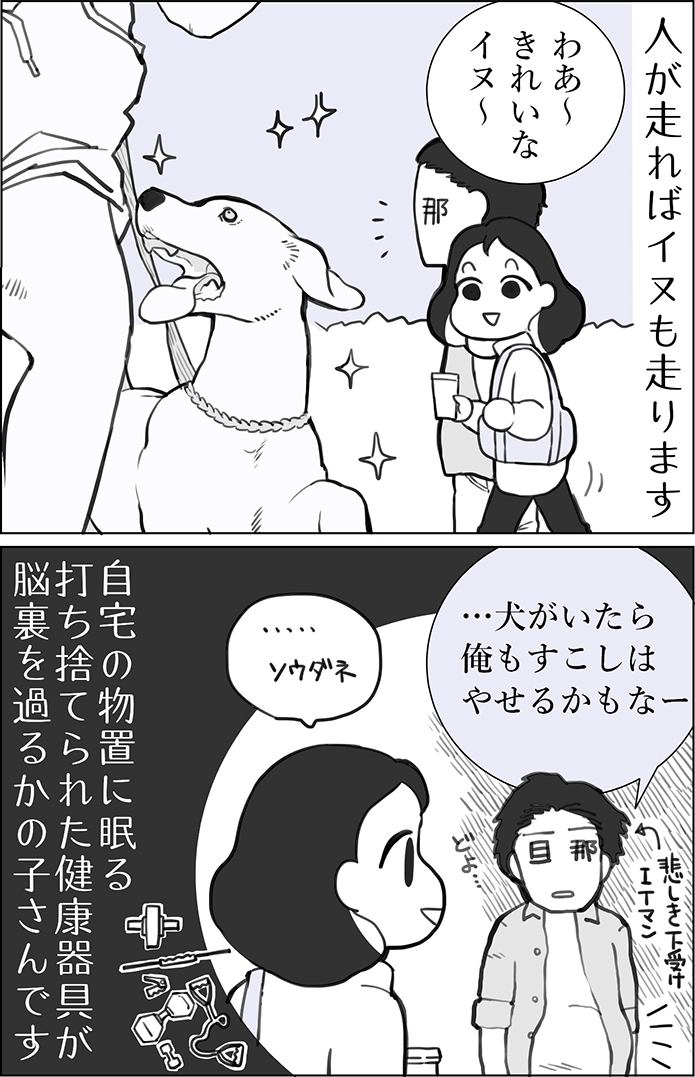 くりかのこアメリカ犬暮らし第7話2枚目