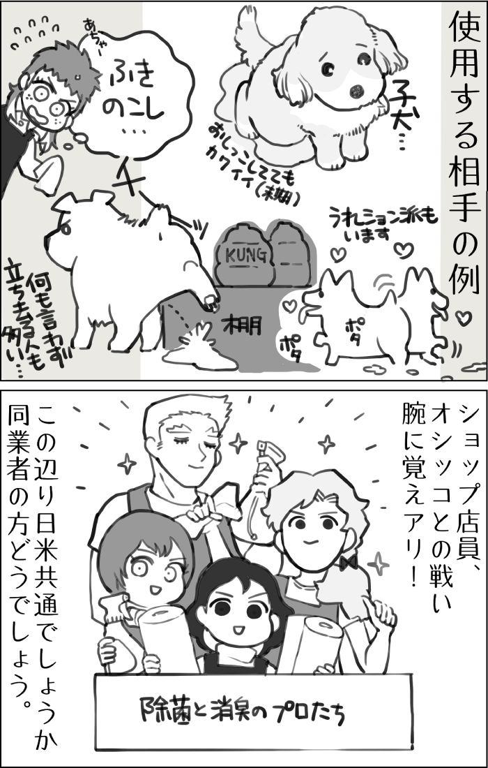 くりかのこ アメリカ犬暮らし第20話2枚目