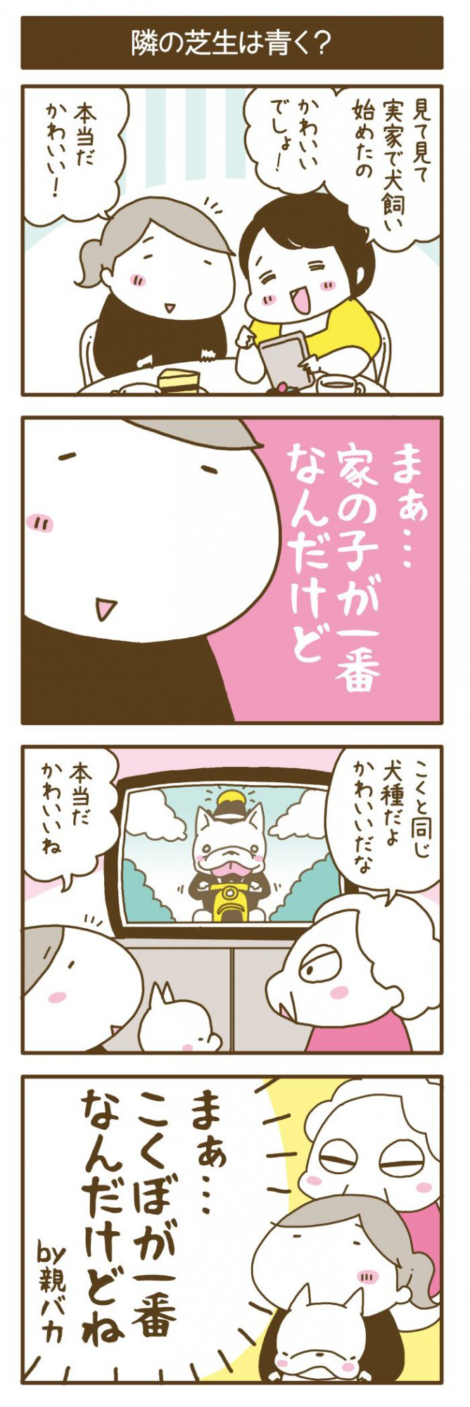 フレブルこくぼとゆかいな下僕たち【第58話】