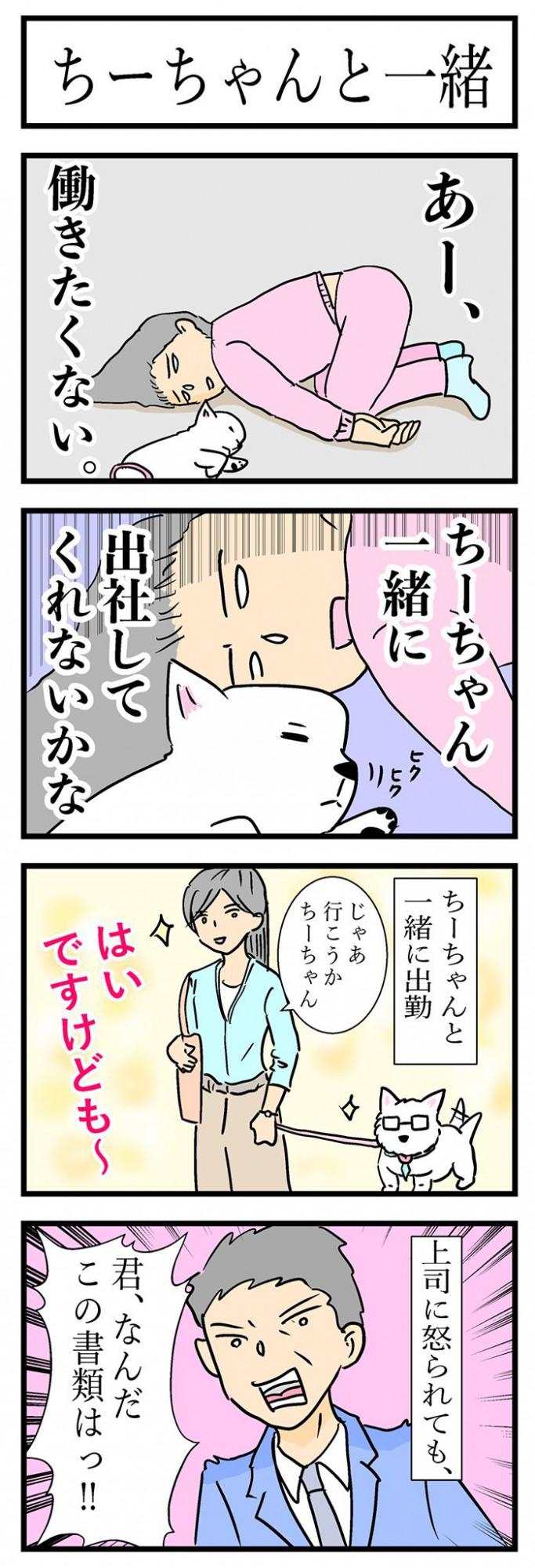 ちーちゃんですけどもっ94-1