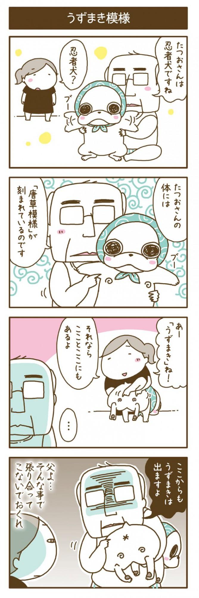 フレブルこくぼとゆかいな下僕たち【第53話】