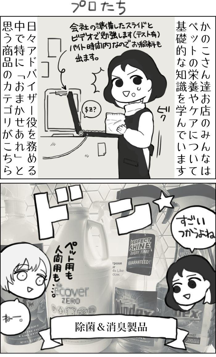 くりかのこ アメリカ犬暮らし第20話1枚目