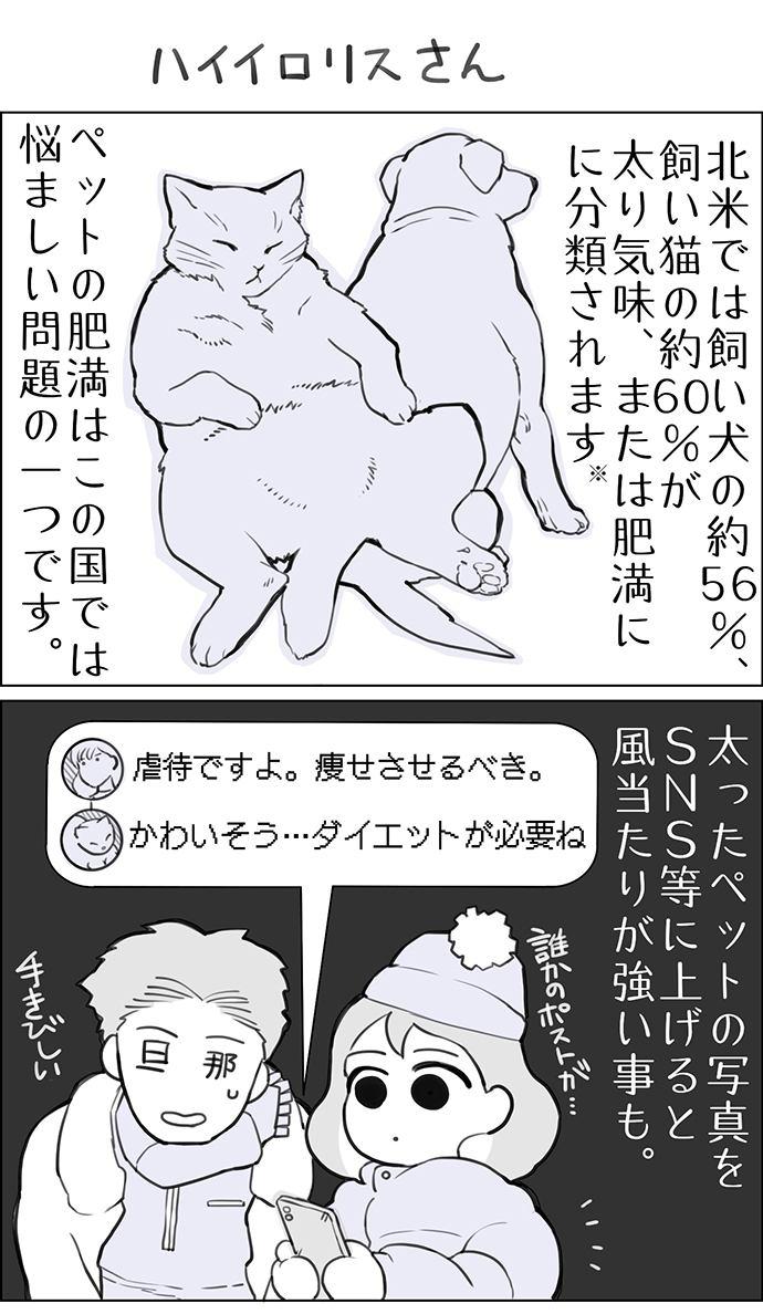 くりかのこ アメリカ犬暮らし第10話1枚目