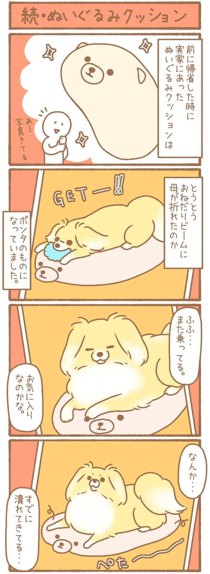 ただの犬好きです。【第124話】