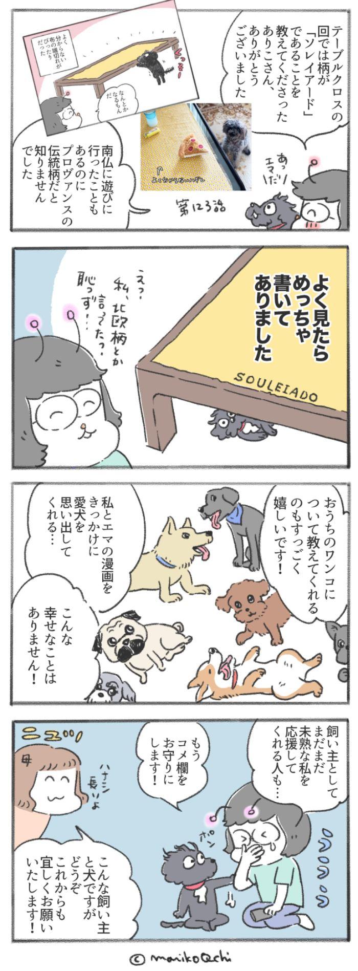 犬と暮らせば【第200話】