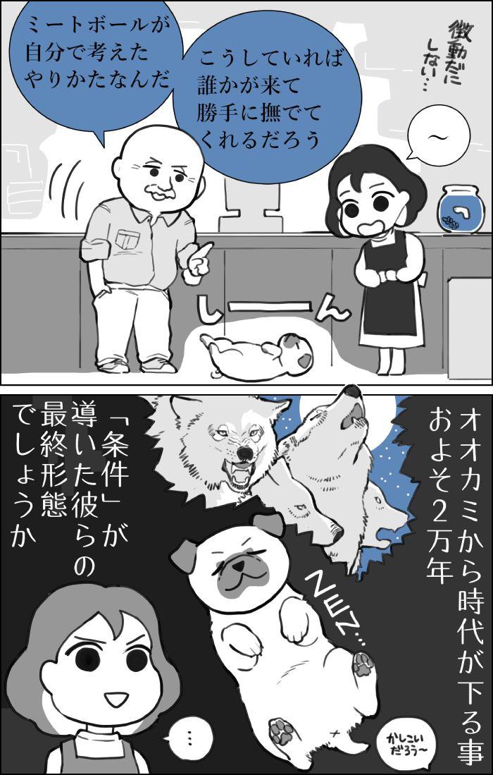 くりかのこ アメリカ犬暮らし第26話2枚目