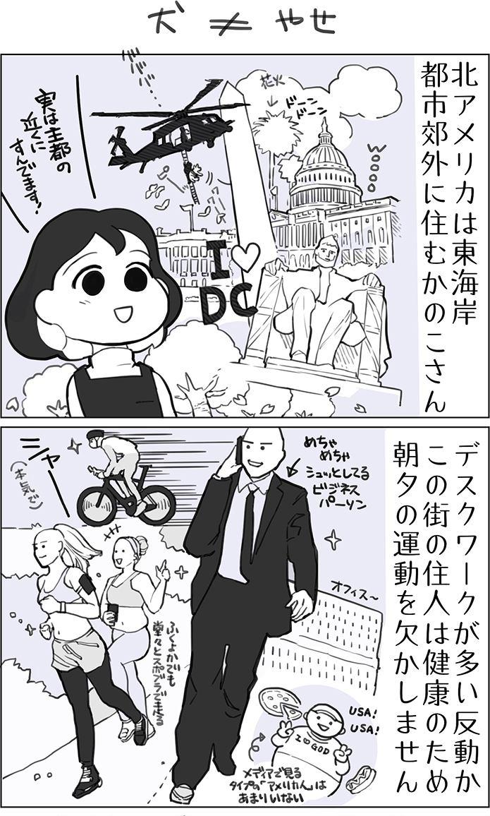 くりかのこアメリカ犬暮らし第7話1枚目